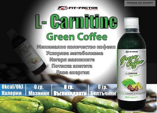Зелено кафе + Л-карнитин