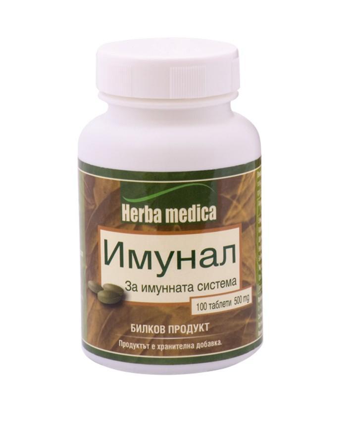 Herba Medica Имунал - за силна имунна система, 100 капс.