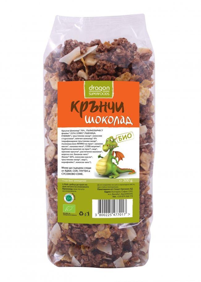 Био Крънчи Шоколад, Dragon Superfoods, 300 g